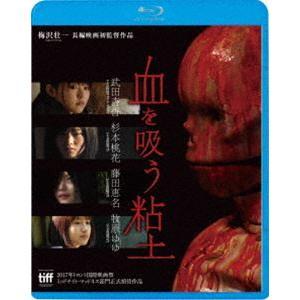 血を吸う粘土<廉価盤> [Blu-ray] ggking
