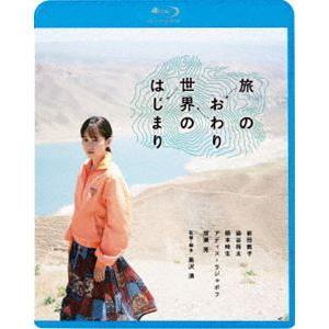 旅のおわり世界のはじまり [Blu-ray]|ggking