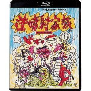 逆噴射家族<HDニューマスター版> [Blu-ray]|ggking