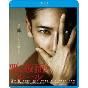 悪と仮面のルール [Blu-ray]|ggking