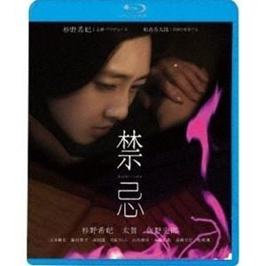 禁忌 [Blu-ray]|ggking