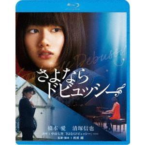 さよならドビュッシー [Blu-ray]|ggking