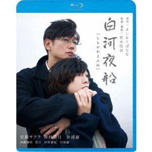 白河夜船 [Blu-ray]|ggking