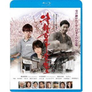 津軽百年食堂 [Blu-ray] ggking