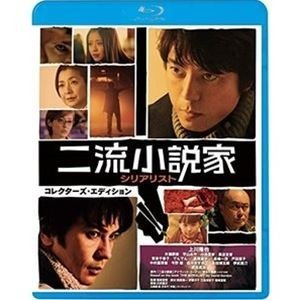 二流小説家 シリアリスト コレクターズ・エディション [Blu-ray]|ggking