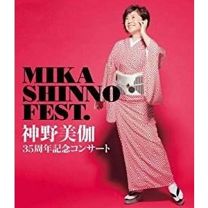 神野美伽35周年記念コンサート MIKA SHINNO FEST. [Blu-ray]|ggking