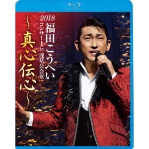 2018福田こうへいコンサート IN 浅草公会堂 〜真心伝心〜 [Blu-ray]|ggking