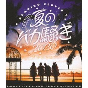 ももいろクローバーZ/ももクロ夏のバカ騒ぎ2020 配信先からこんにちは LIVE Blu-ray [Blu-ray]|ggking