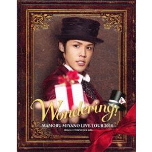宮野真守/MAMORU MIYANO LIVE TOUR 2010 〜WONDERING!〜 [Blu-ray]|ggking