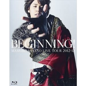 宮野真守/MAMORU MIYANO LIVE TOUR 2012-13〜BEGINNING!〜 [Blu-ray] ggking