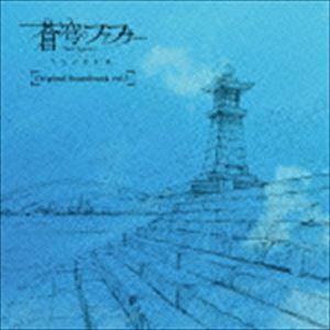 蒼穹のファフナー EXODUS Original Soundtrack vol.1(CD+DVD) [CD]|ggking