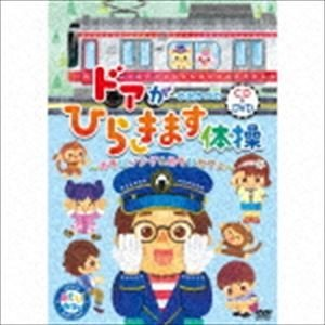 小沢かづと / ドアがひらきます体操〜あそびソング&あそびカフェ〜(CD+DVD) [CD]