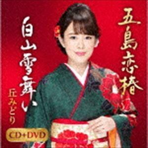 丘みどり / 五島恋椿/白山雪舞い(CD+DVD) [CD]
