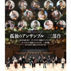 孤独のアンサンブル 三部作(BD+CD複合) [Blu-ray]|ggking