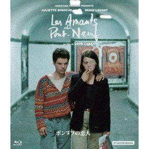 ポンヌフの恋人 Blu-ray [Blu-ray]