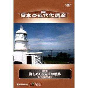 日本の近代化遺産 第6巻 海をめぐる先人の軌跡 [DVD]|ggking