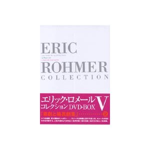 エリック・ロメール Eric Rohmer Collection DVD-BOX5 [DVD]|ggking