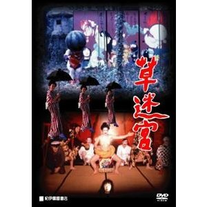 草迷宮 [DVD] ggking