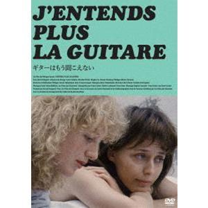ギターはもう聞こえない [DVD]|ggking