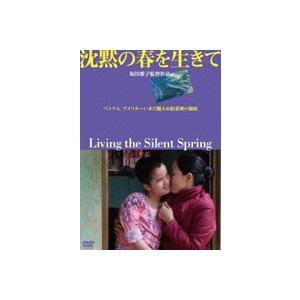 種別:DVD 坂田雅子 解説:戦場であったベトナムにおいて散布された枯葉剤の影響により、いまだに苦し...