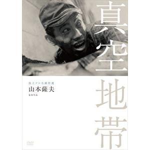 独立プロ名画特選 真空地帯 [DVD]|ggking