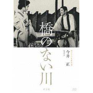 独立プロ名画特選 橋のない川[第2部] [DVD] ggking