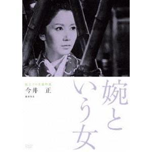 独立プロ名画特選 婉という女 [DVD]|ggking