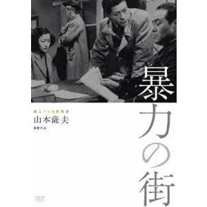 独立プロ名画特選 暴力の街 [DVD]|ggking