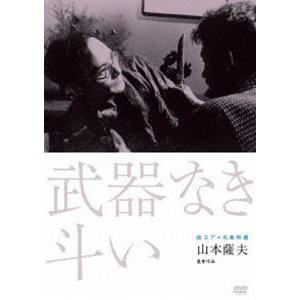 独立プロ名画特選 武器なき斗い [DVD] ggking