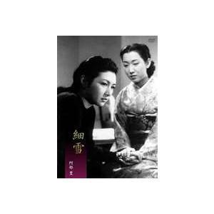 細雪 デジタル・ニューマスター [DVD] ggking