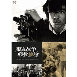 東京戦争戦後秘話 [DVD]|ggking
