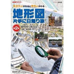 NHK趣味悠々 見かたがかわると景色がかわる 地形図片手に日帰り旅 〜地形図で町を行く〜 [DVD] ggking