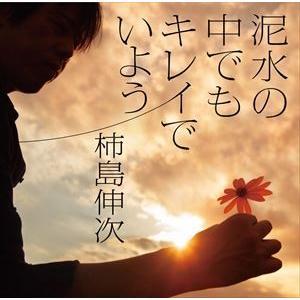 柿島伸次 / 泥水の中でもキレイでいよう [CD]|ggking