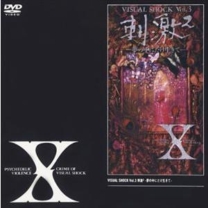 X/VISUAL SHOCK Vol.3 刺激〜夢の中にだけ生きて〜 [DVD]|ggking