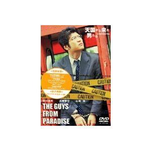 天国から来た男たち [DVD]|ggking