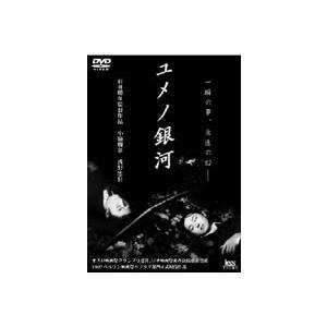 ユメノ銀河 [DVD] ggking