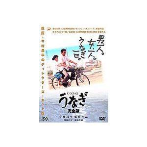 うなぎ 完全版 [DVD]|ggking