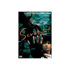 Scratch! [DVD]|ggking
