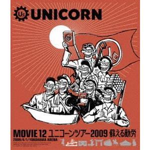 ユニコーン/MOVIE12/UNICORN TOUR 2009 蘇える勤労 [Blu-ray]|ggking