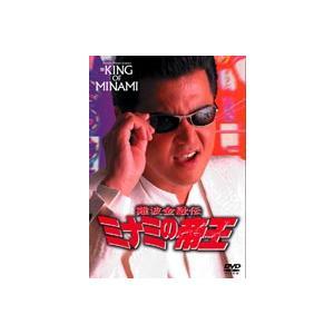 難波金融伝 ミナミの帝王 オリジナル版16 非情のライセンス [DVD]|ggking