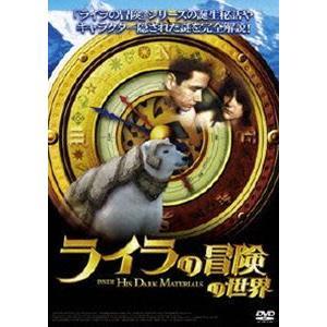 ライラの冒険 の世界 [DVD]