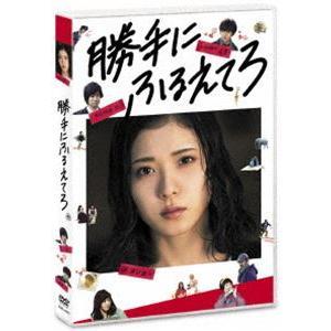 勝手にふるえてろ [DVD]|ggking