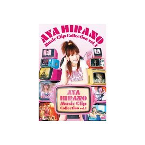平野綾 AYA HIRANO Music Clip Collection vol.1 [DVD]|ggking