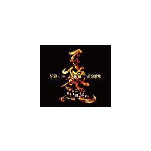 牙狼<GARO>黄金歌集 牙狼魂 [CD] ggking