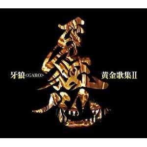 牙狼<GARO>黄金歌集II 牙狼心 [CD] ggking