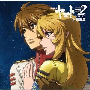 アニメ 『宇宙戦艦ヤマト2202 愛の戦士たち』 主題歌集(UHQCD) [CD]|ggking