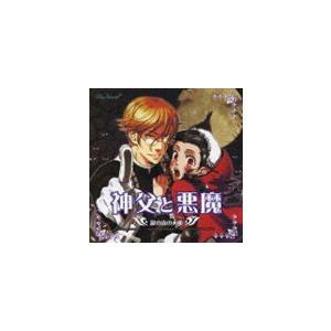 (ドラマCD) 神父と悪魔 銀の森の人狼 [CD]|ggking