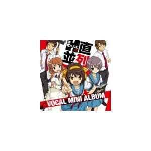 (ゲーム・ミュージック) 涼宮ハルヒの直列・並列 ボーカルミニアルバム [CD] ggking