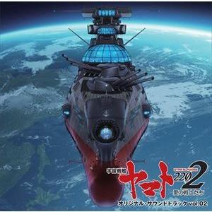 宮川彬良(音楽) / 『宇宙戦艦ヤマト2202 愛の戦士たち』 オリジナル・サウンドトラック vol.02(UHQCD) [CD]|ggking