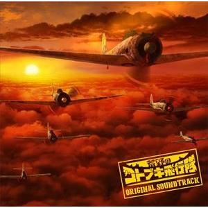 浜口史郎(音楽) / TVアニメ『荒野のコトブキ飛行隊』オリジナルサウンドトラック [CD]|ggking